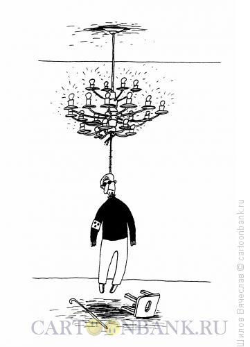 Карикатура: Люстра, Шилов Вячеслав