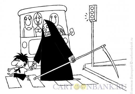 Карикатура: Мальчик и смерть, Хомяков Валерий