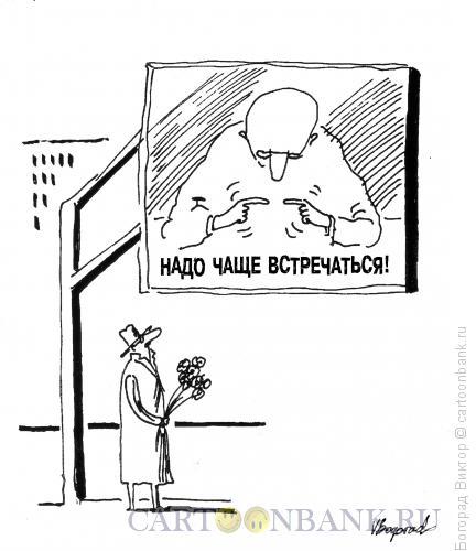 Карикатура: Ожидание, Богорад Виктор