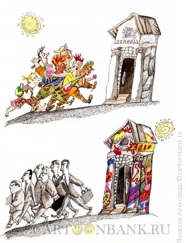 Карикатура: Школа, Яковлев Александр