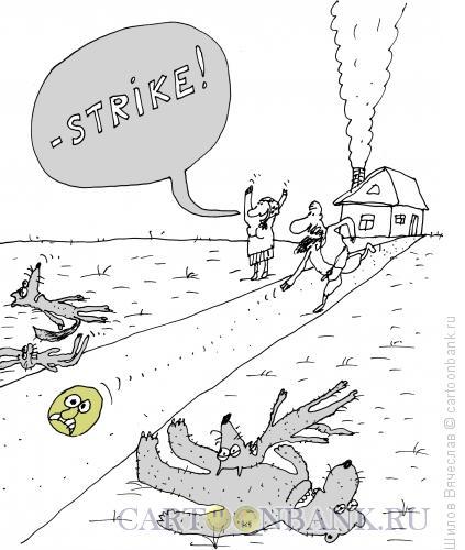 Карикатура: Страйк, Шилов Вячеслав