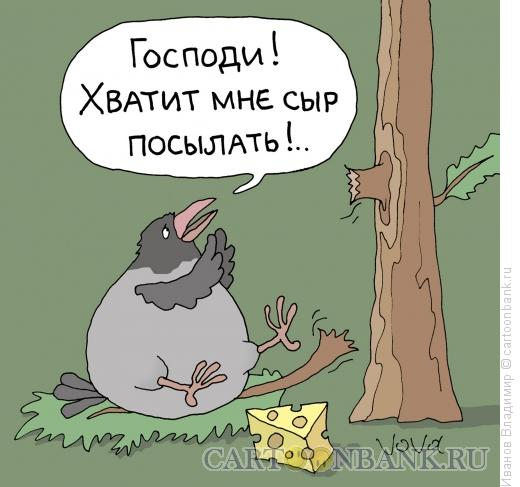 Карикатура: Сыр надоел, Иванов Владимир