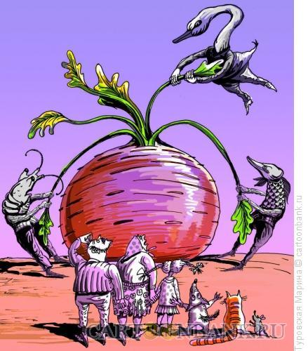 Карикатура: Сказка про репку, Туровская Марина
