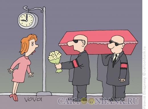 Карикатура: Обязательный, Иванов Владимир