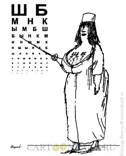 Карикатура: Проверка зрения, Богорад Виктор