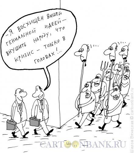 Карикатура: Гениальная идея и народ, Шилов Вячеслав
