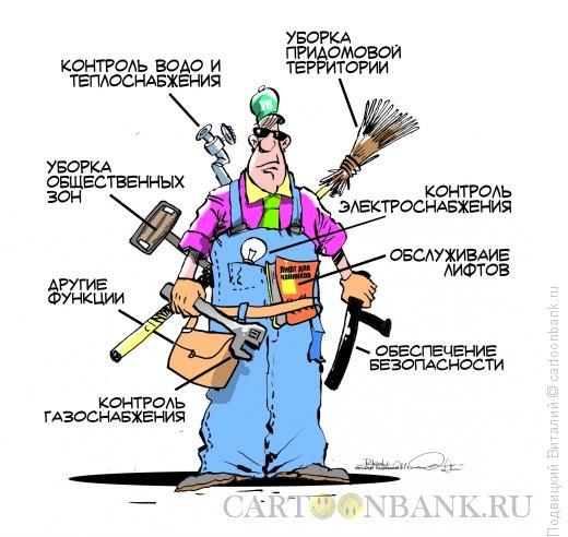 Карикатура: Обязанности Управляющей компании, Подвицкий Виталий