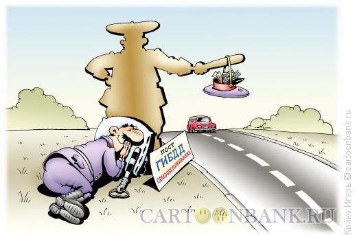 Карикатура: Пост ГИБДД, Кийко Игорь
