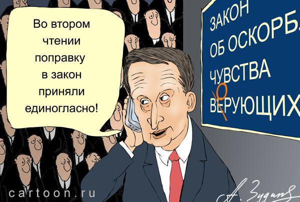 Карикатура: Важная поправка, Зудин Александр