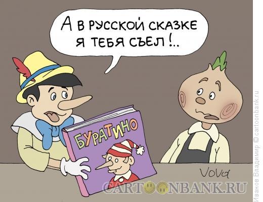 Карикатура: Пиноккио и Чиполлино, Иванов Владимир