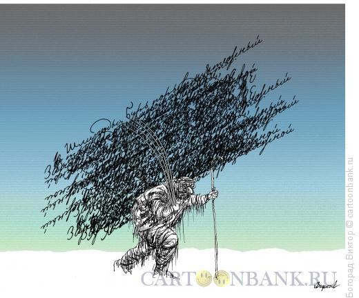 Карикатура: Пушкинист, Богорад Виктор