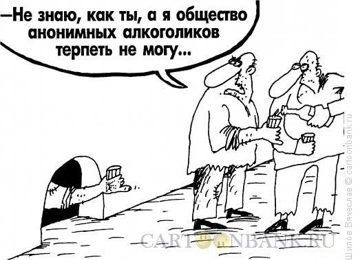 Карикатура: Нетерпимый, Шилов Вячеслав