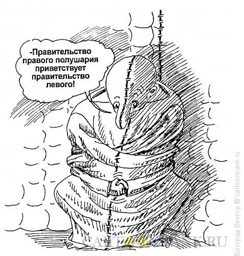 Карикатура: Полушария, Богорад Виктор