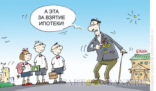 """Карикатура: """"за ипотеку"""", Кокарев Сергей"""