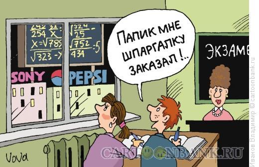 Карикатура: Шпаргалка, Иванов Владимир