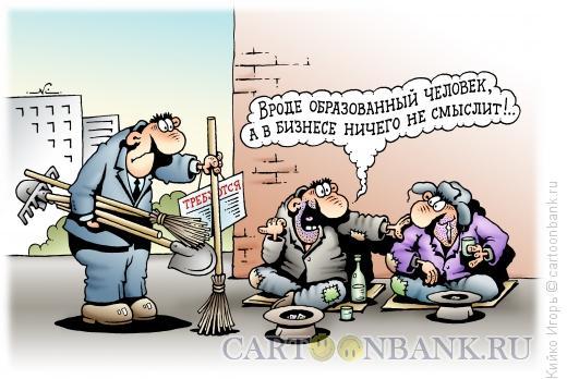 Карикатура: Бизнес, Кийко Игорь