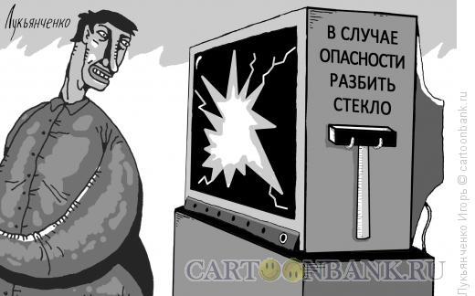 Карикатура: Опасность телевидения, Лукьянченко Игорь
