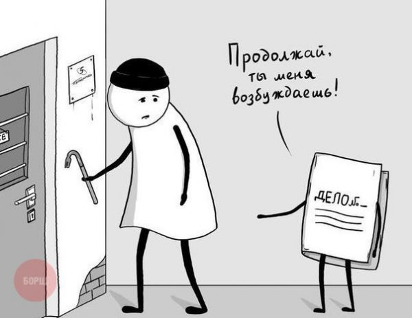 Карикатура: Возбуждение