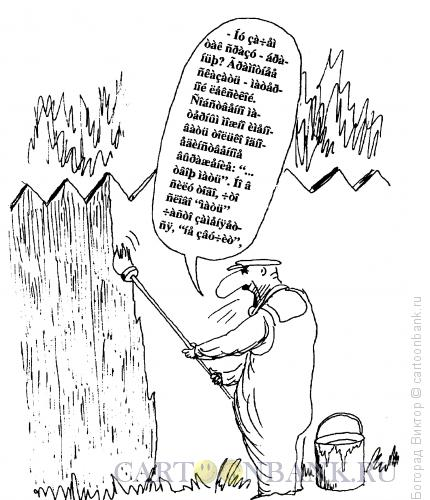 Карикатура: Мат-перемат, Богорад Виктор