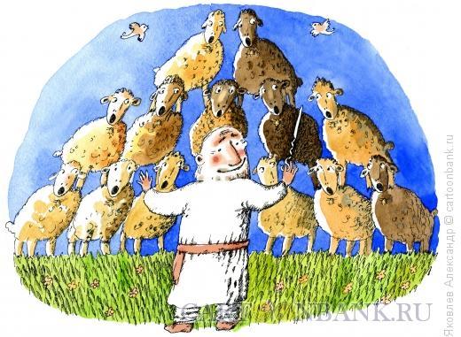 Карикатура: Пастырь, Яковлев Александр