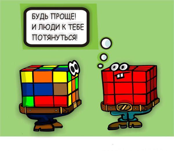 Карикатура: Кубики Рубика, somnambula