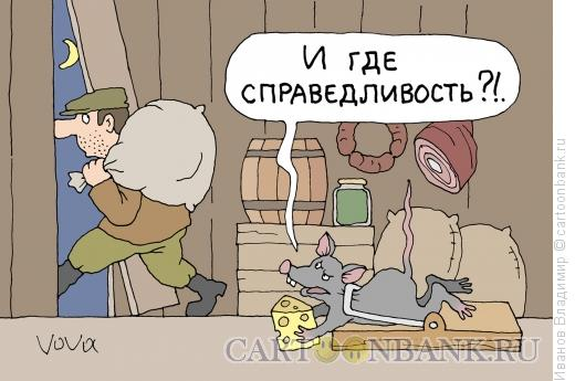 http://www.anekdot.ru/i/caricatures/normal/13/5/5/net-spravedlivosti.jpg