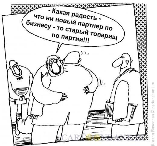 Карикатура: Товарищи, Шилов Вячеслав