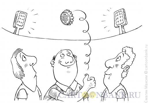Карикатура: Жеребьевка, Смагин Максим