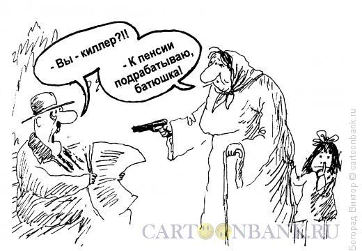 Карикатура: Бабушка-киллер, Богорад Виктор