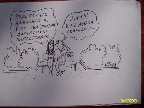 "Карикатура: ""Пуськи"" и диктатура, Петров Александр"
