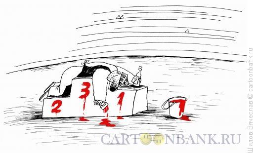 Карикатура: 1-2-3, Шилов Вячеслав