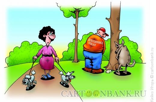 Карикатура: Дрессировка собак, Кийко Игорь