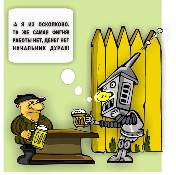 Карикатура: Где-то в России..., somnambula