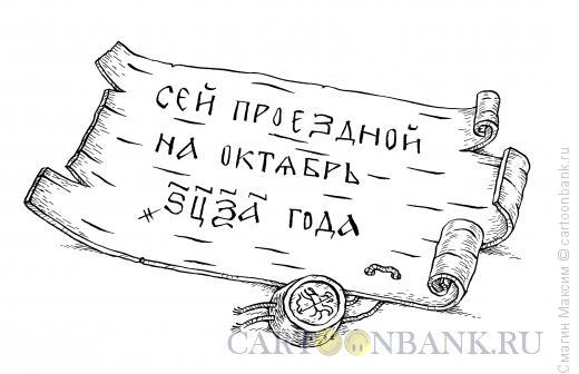 Карикатура: Проездной, Смагин Максим