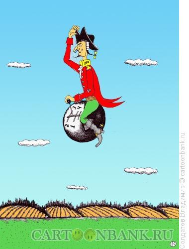 Карикатура: Барон на ядре, Солдатов Владимир