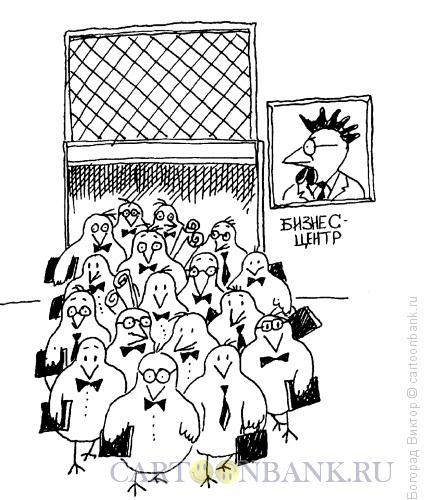 Карикатура: Бизнесмены, Богорад Виктор