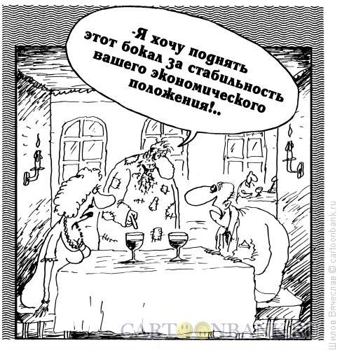 Карикатура: Находчивый бомж, Шилов Вячеслав