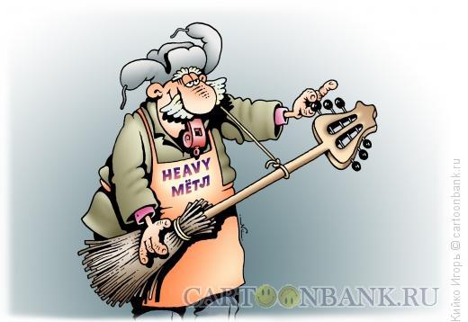 Карикатура: Настройка, Кийко Игорь