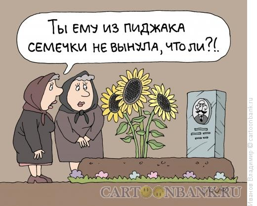 http://www.anekdot.ru/i/caricatures/normal/13/5/9/podsolnuxi.jpg