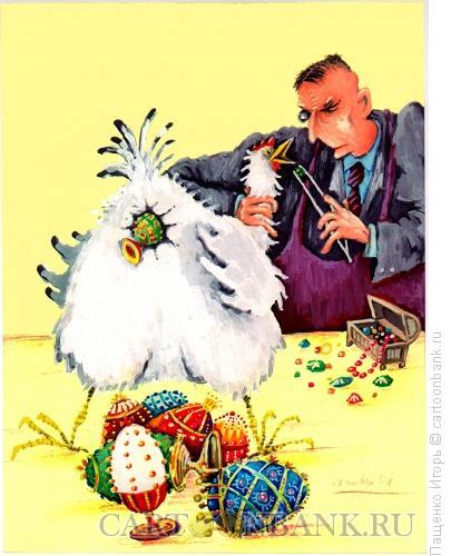 Карикатура: Яйца Фаберже, Пащенко Игорь
