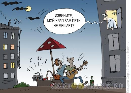 Карикатура: поющие в темноте, Кокарев Сергей