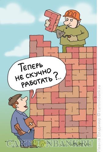 http://www.anekdot.ru/i/caricatures/normal/13/6/1/tetris-na-strojke.jpg