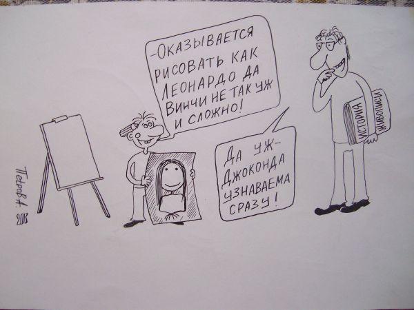 Карикатура: Художник, Петров Александр