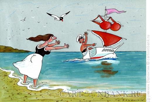 Карикатура алые паруса дружинин