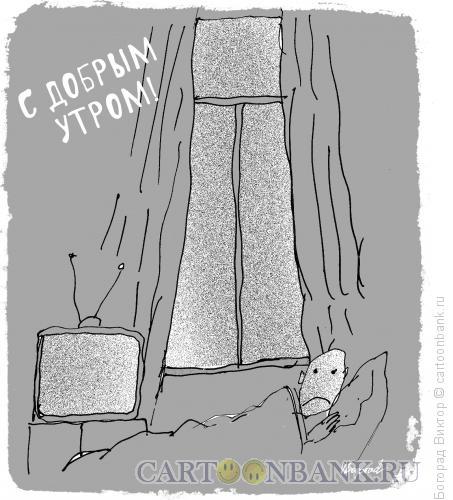 "Карикатура: открытка ""С добрым утром!"", Богорад Виктор"
