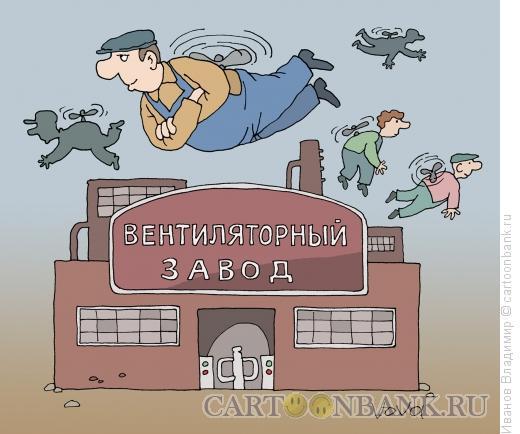 Карикатура: Вентиляторный завод, Иванов Владимир