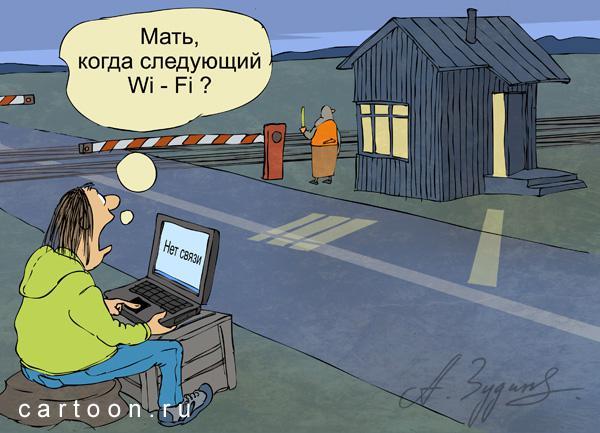 Карикатура: ., Зудин Александр