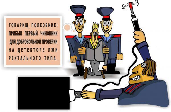 Карикатура: Проверка, somnambula