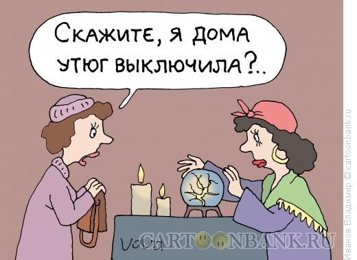 Карикатура: Забыла про утюг, Иванов Владимир