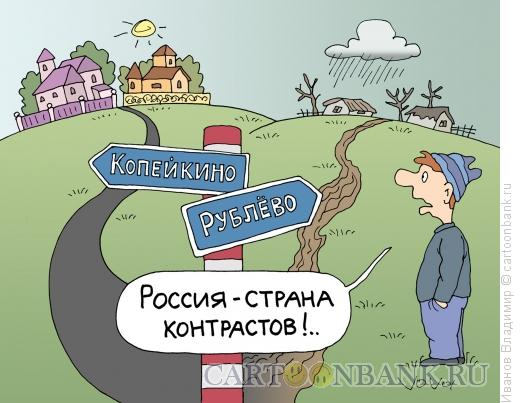 Карикатура: Страна контрастов, Иванов Владимир